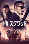 L.A.スクワッド (字幕/吹替)