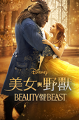 Beauty and the Beast 美女與野獸 (2017)
