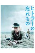 ヒトラーの忘れもの (字幕版)