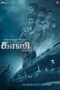 Ghazi (Tamil Version) - Sankalp Reddy