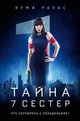 Тайна 7 сестёр 2017 - профессиональный