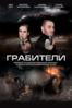 Грабители - Red Ray & Семен Напольских