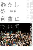 わたしの自由について ~SEALDs 2015~