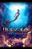 リトル・マーメイド 人魚姫と魔法の秘密 (字幕/吹替)