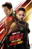 蟻俠2: 黃蜂女現身 Ant-Man and the Wasp