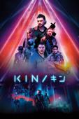 KIN/キン(字幕版)