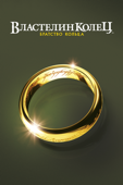 Властелин колец: Братство кольца