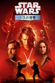 スター・ウォーズ エピソード3/シスの復讐 (吹替版)