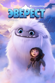 Эверест (2019)