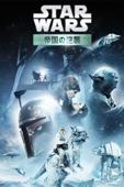 スター・ウォーズ エピソード5/帝国の逆襲 (字幕版)