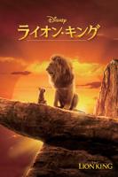 Jon Favreau - ライオン・キング (2019) (字幕/吹替) artwork