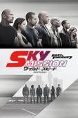 Sky Mission: ワイルド・スピード - スカイミッション (字幕/吹替)