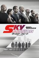 James Wan - Sky Mission: ワイルド・スピード - スカイミッション (字幕/吹替) artwork