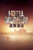 孟買酒店 - Anthony Maras