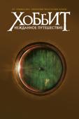 Хоббит: Нежданное путешествие