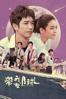 Take Me to the Moon - Chun-yi Hsieh