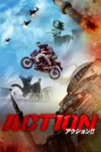ACTION アクション!! (字幕版)