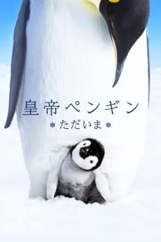 皇帝ペンギン ただいま (字幕/吹替)