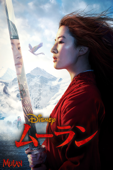 ムーラン (2020) (字幕/吹替)
