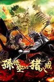 孫悟空 vs 猪八戒 (字幕/吹替)