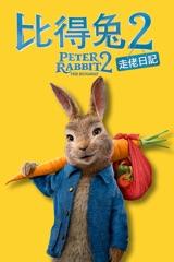 比得兔2 : 走佬日記 Peter Rabbit 2: The Runaway