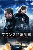 フランス特殊部隊 RAID  (字幕/吹替)