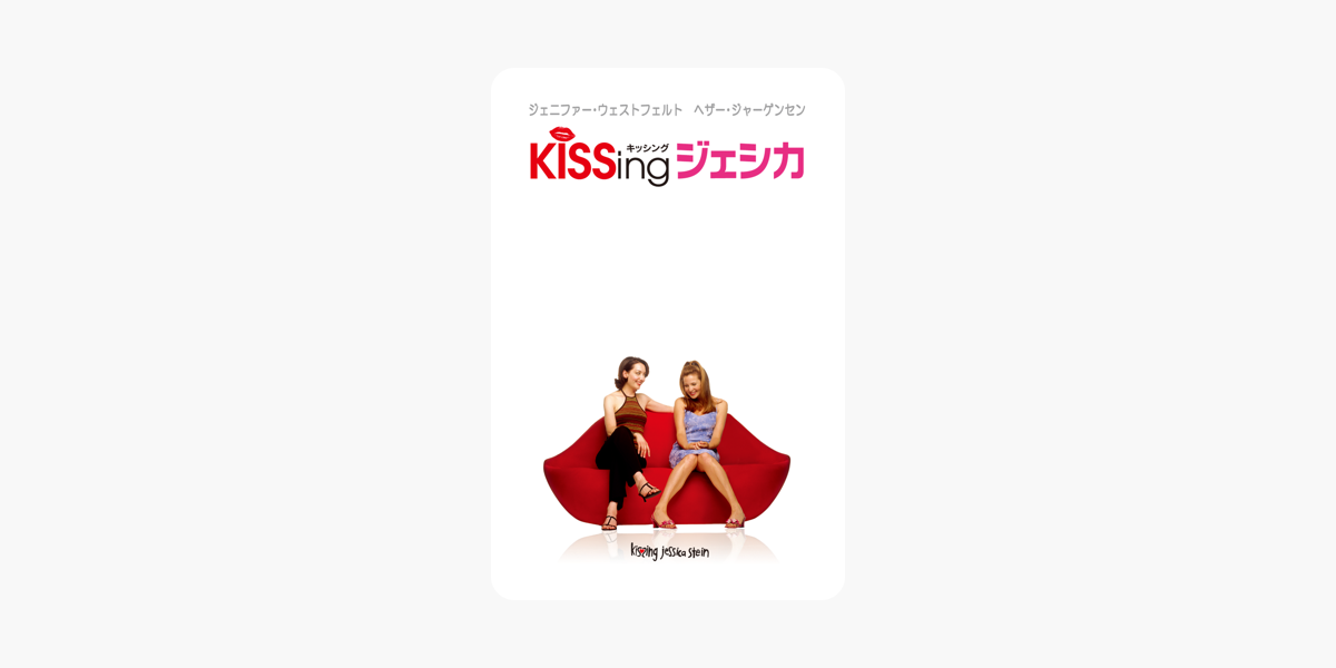 KiSSingジェシカ (字幕版)』をiTunesで