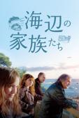 海辺の家族たち(字幕版)
