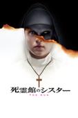 死霊館のシスター (字幕/吹替)