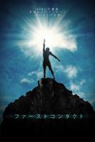 ファーストコンタクト (字幕版)