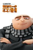 怪盗グルーのミニオン危機一発 (字幕/吹替)
