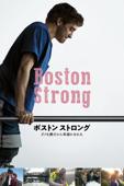 ボストン ストロング ~ダメな僕だから英雄になれた~ (字幕/吹替)