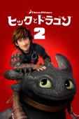 ヒックとドラゴン2 (字幕/吹替)