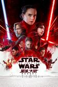 星球大戰:最後絕地武士 Star Wars: The Last Jedi