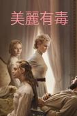 美麗有毒 (2017)