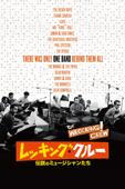 レッキング・クルー~伝説のミュージシャンたち~ (字幕版)