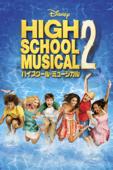 ハイスクール・ミュージカル 2 High School Musical 2 (字幕版)