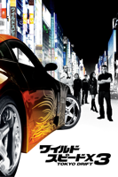 Justin Lin - ワイルド・スピードX3 Tokyo Drift (字幕/吹替) artwork