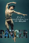 ダンサー、セルゲイ・ポルーニン 世界一優雅な野獣 (字幕版)