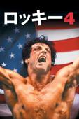ロッキー4 (日本語字幕版)