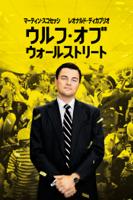 Martin Scorsese - ウルフ・オブ・ウォールストリート (字幕版) artwork