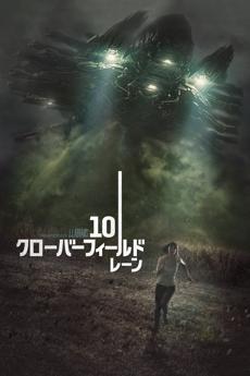 10クローバーフィールド・レーン (字幕/吹替)