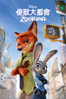 優獸大都會 Zootopia - Rich Moore & Byron Howard