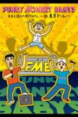 FUNKY MONKEY BABYS: おまえ達との道FINAL~in 東京ドーム~ PART1