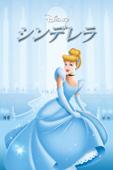 シンデレラ (字幕版) (1952)