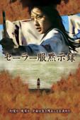 Schoolgirl Apocalypse (Chinese Subtitled)