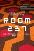 ROOM237 (字幕版)