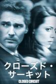 クローズド・サーキット Closed Circuit (2013)(字幕版)