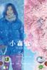 小森食光-冬春篇 Little Forest: Winter/Spring - Junichi Mori
