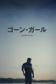 ゴーン・ガール (字幕/吹替)